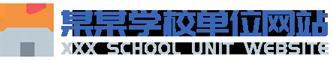 学校单位机构网站模板